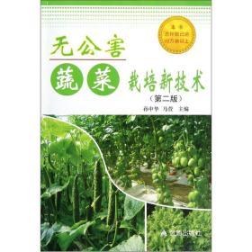 无公害蔬菜栽培新技术(第二版)