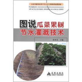 图说瓜菜果树节水灌溉技术