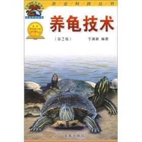 养龟技术(第2版)