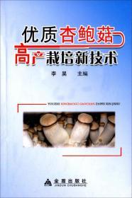 优质杏鲍菇高产栽培新技术
