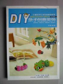 DIY亲子创意美劳 全五册(儿童艺术工作坊推荐用书 16开)