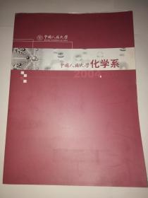 中国人民大学化学系成立纪念(成立大会的一些资料)