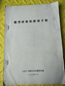 油印本:微型计算机使用手册(江苏工学院自动化教研室,1984年)