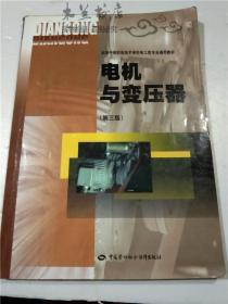 电机与变压器 (第3版)李学炎 中国劳动社会保障出版社 16开平装