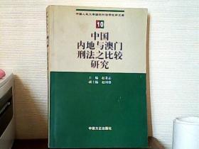 中国内地与澳门刑法之比较研究