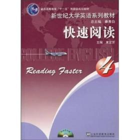 新世纪大学英语系列教材:快速阅读(第4册)