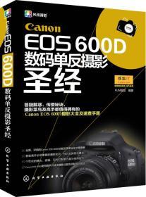 EO5 600D数码单反摄影圣经 FUN视觉 化学工业出版社 9787122204554