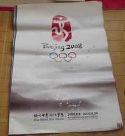 孔网稀见-奥运宣传画-同一个世界同一个梦想   -5张