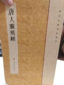 历代小楷名作选刊《唐人灵飞经》一册