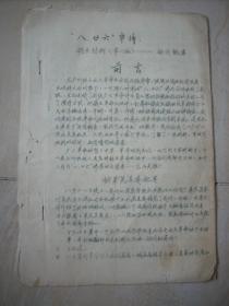 文革资料《八・二六事件》莱芜师范 16开10页