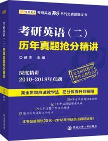 2019考研英语(二)历年真题精讲(2010-2018)