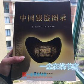 中国银锭图录著作文四立主编正版图书籍中国金融出版社全新银元类