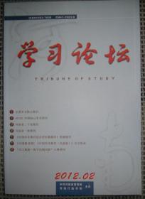 学习论坛(2012年 第2期)