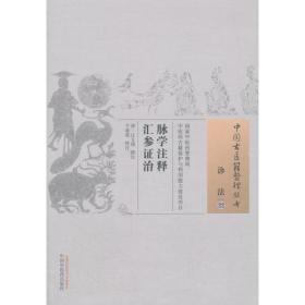 脉学注释汇参证治·中国古医籍整理丛书