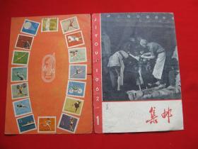 1962年第1期集邮封面封底1册面底