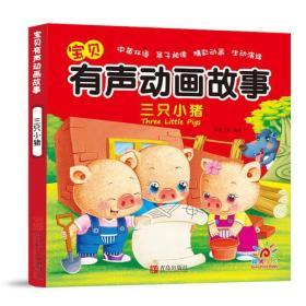 阳光宝贝 宝贝有声动画故事:三只小猪