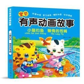 阳光宝贝 宝贝有声动画故事:小猫钓鱼 懒惰的苍蝇