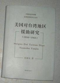 中国社会科学院台湾史研究中心丛刊:美国对台湾地区援助研究(1950-1965)