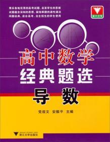 浙大优学·高中数学经典题选:导数