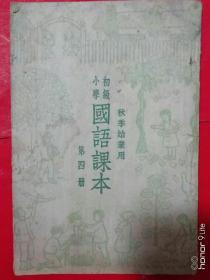 国语识本(初级小学秋季始业用)第四册