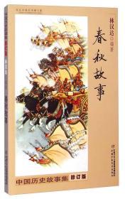 春秋故事(修订版)/中国历史故事集