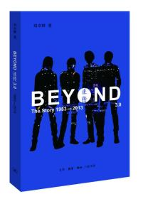 BEYOND正传3.0:1983-2013