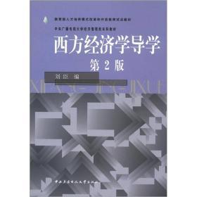 西方经济学导学(本科)(第2版) 刘臣 国家开放大学出版社
