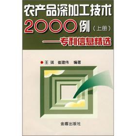 农产品深加工技术2000例(上 )