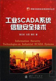 工业SCADA系统信息安全技术