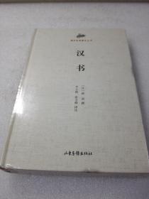 全新未开封《汉书》稀缺!山东画报出版社 2014年1版1印 精装1册全