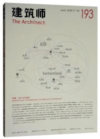 建筑师193