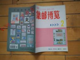 双月刊--集邮博览 1996年2期(本店集邮杂志 ·挂刷邮费5元封顶)