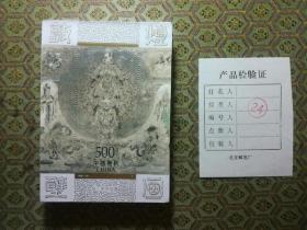 1996―20 敦煌壁画(第六组)元◆千手观音(小型张)【原盒包装,100枚,全新】