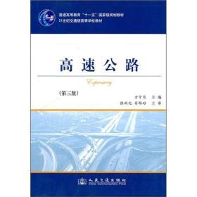 """高速公路(第3版)/普通高等教育""""十一五""""国家级规划教材·21世纪交通版高等学校教材"""