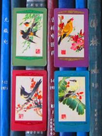 年历片-1978年:梅开传喜报、飞燕春来早、西沙鲣鸟屹、莺歌舞新貌(中国外轮理货公司)【一套四张】
