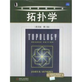 拓扑学  英文版, 第2版