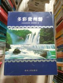 多彩贵州游