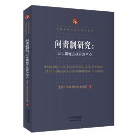 问责制研究:以中国地方政府为中心:based on local government ini China