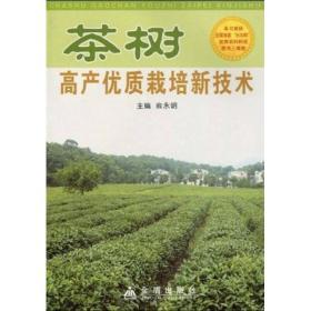 茶树高产优质栽培新技术