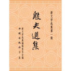 新文学选辑第一辑—殷夫选集