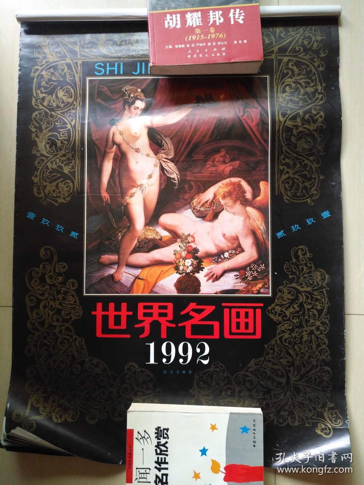1992年挂历世界名画(全13张)