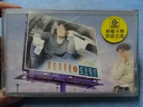 磁带-真的周华健(2)