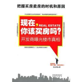 现在,你该买房吗:开发商曝光楼市真相