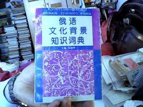 俄语文化背景知识词典(32开.9品)租屋中--架南4竖--49
