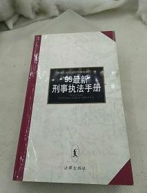 99最新刑事执法手册 32开 1999年一版一印