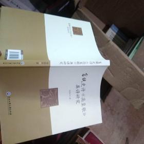番族史诗《高皇歌》英泽研究。
