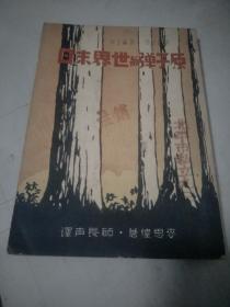 原子弹与世界末日(中华民国三十六年初版)