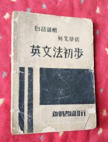 民国外文书 白话讲解 英文举例 英文法初步【民国30年初版,缺封底】