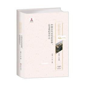 中国古代文化在世界:以20世纪为中心/20世纪中国古代文化经典域外传播研究书系