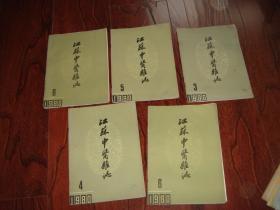 江苏中医杂志1980年第6期